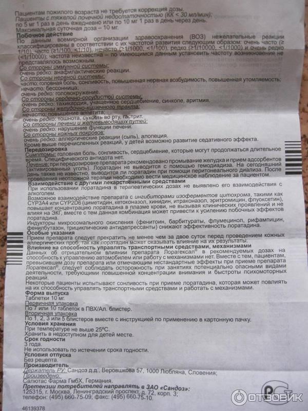 Лоратадин - инструкция по применению, описание, отзывы пациентов и врачей, аналоги