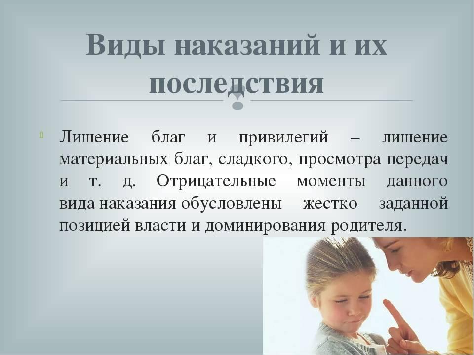 Как наказать ребенка за проступки и плохое поведение?