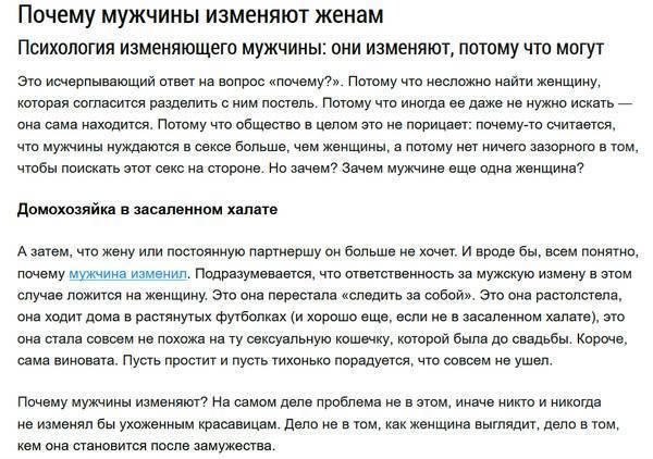 Почему мужчины изменяют женам: мнение психологов | mwlife.ru почему мужчины изменяют женам: мнение психологов | mwlife.ru