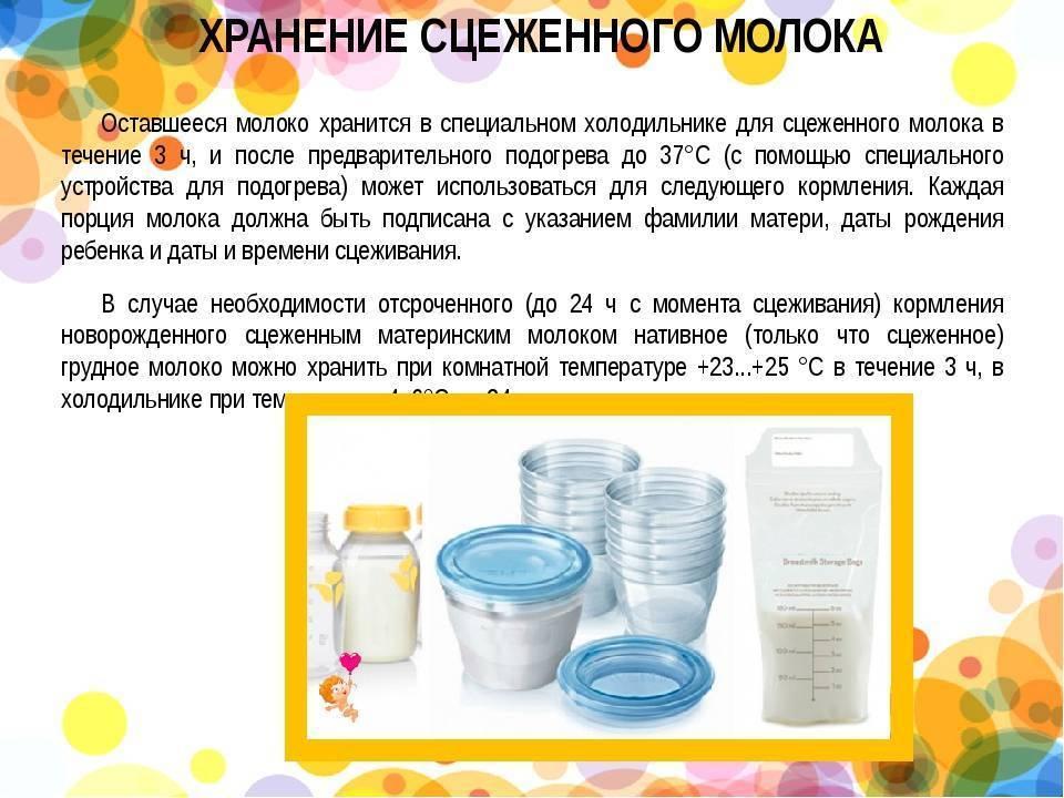 Как правильно сцеживать грудное молоко руками: техника самостоятельного сцеживания в бутылочку, как сцедить вручную.