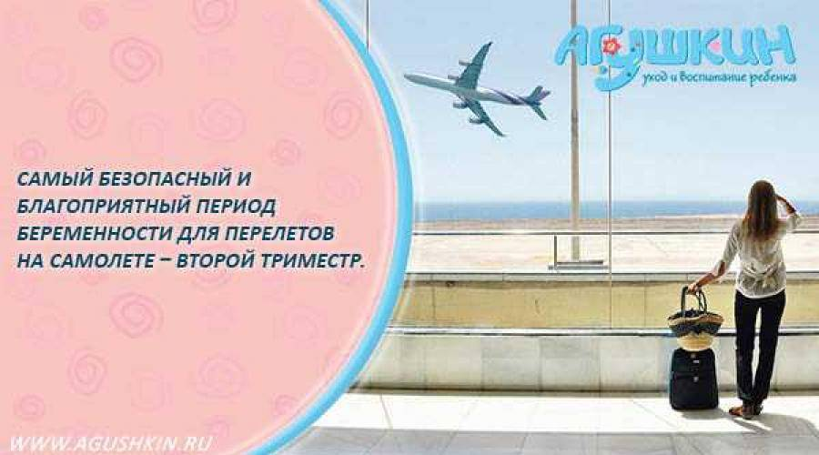 Можно ли летать беременной на самолете?