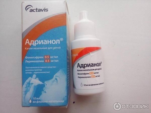 Адрианол - капли в нос для детей: инструкция по применению средства