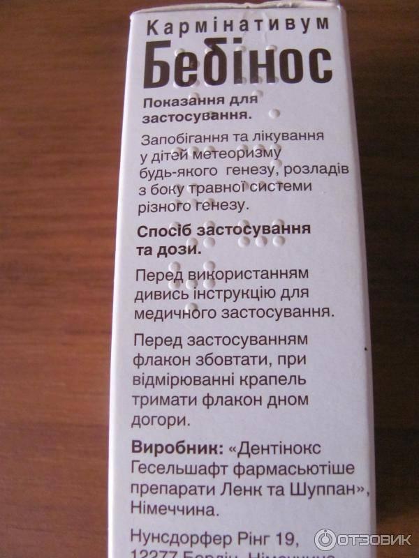 'бебинос' в оренбурге - инструкция по применению, описание, отзывы пациентов и врачей, аналоги