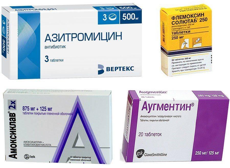 Амоксициллин таблетки 500мг