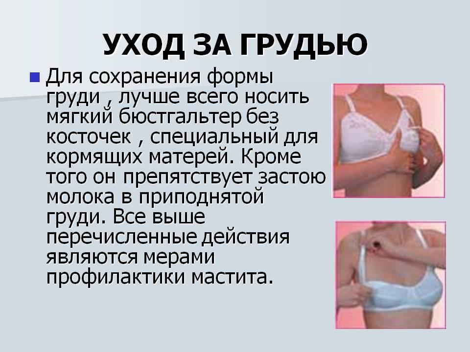 Как правильно перетянуть грудное молоко для предотвращения лактации