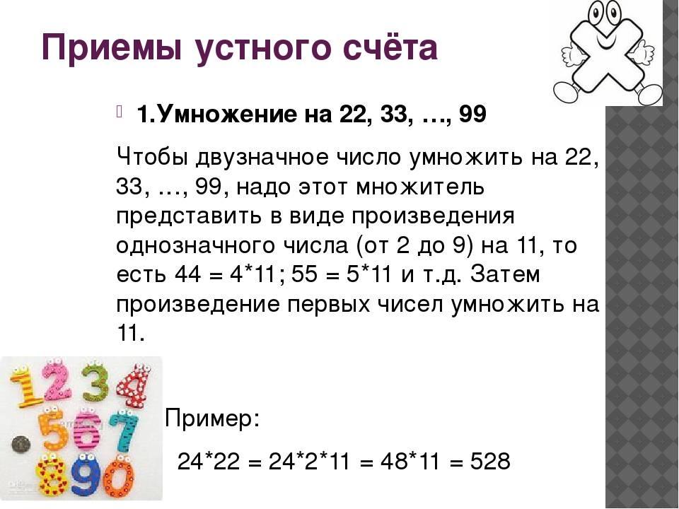 Как научить ребенка считать в уме (1-2 класс): методика и примеры ?