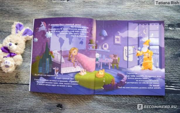 Сказки о ребенке. персонализированные чудо-сказки про вашего ребенка. персонализированные сказки для детей