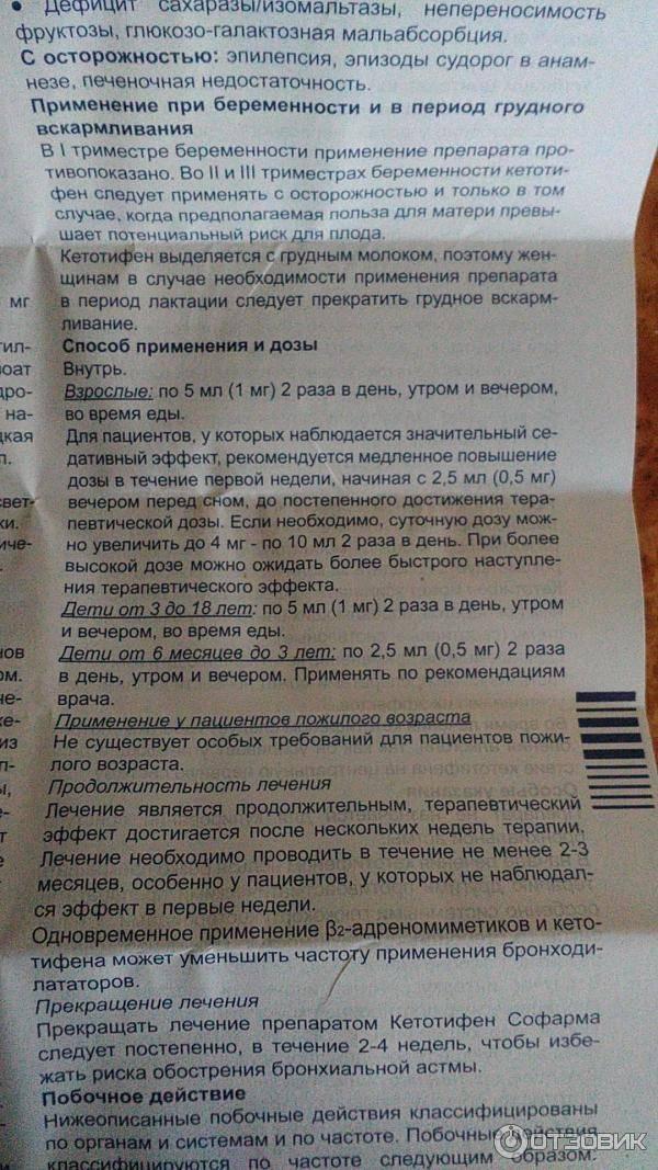 Кетотифен для детей: инструкция по применению сиропа, таблеток и капель, состав препарата