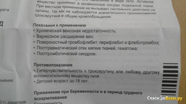 Кетопрофен-лекфарм беременность и кормление грудью — medum.ru