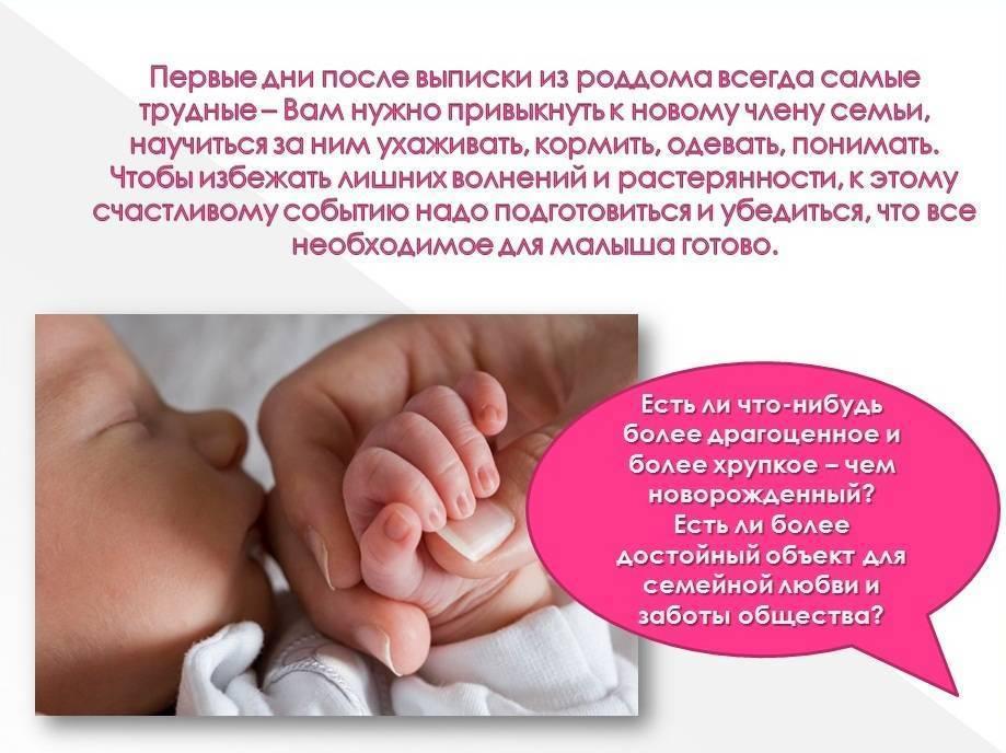 § 47. уход за младенцем | учебник 10 - 11 классы. смирнов а.т.