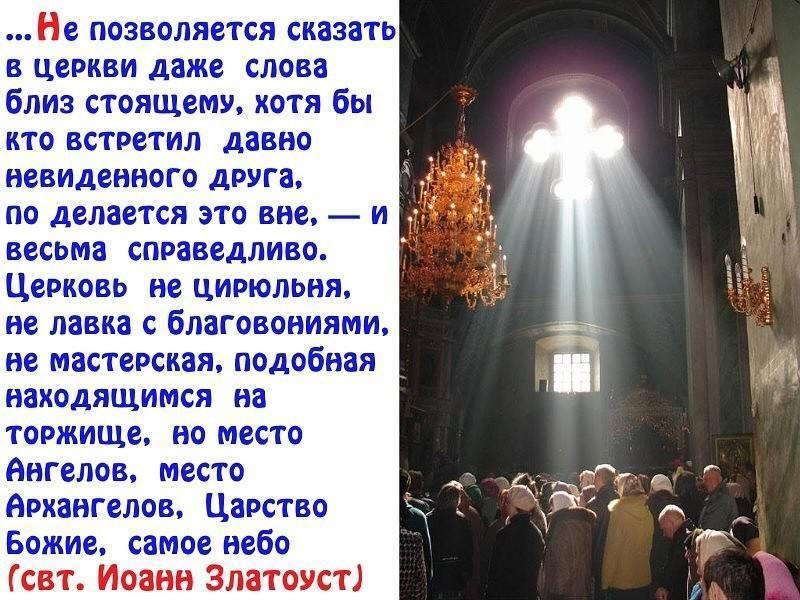 Можно ли ходить церковь во время месячных: разные точки зрения. как правильно ответить мирянам, можно ли ходить в церковь во время месячных - автор екатерина данилова - журнал женское мнение