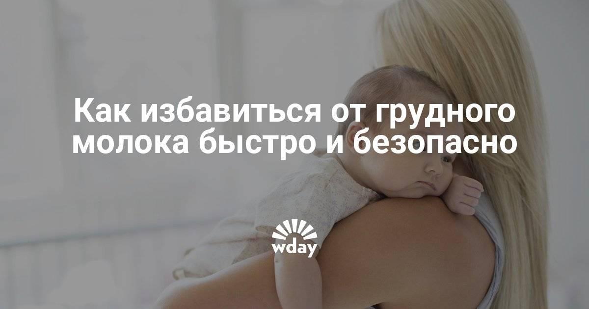 Как прекратить лактацию грудного молока ❓ правильно и быстро (Комаровский)
