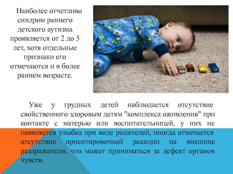Что такое синдром раннего детского аутизма: причины, симптопы и коррекция