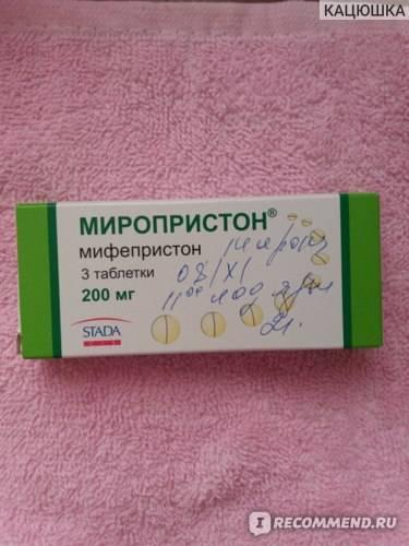 Таблетки для прерывания беременности без рецепта | аборт в спб таблетки для прерывания беременности без рецепта | аборт в спб