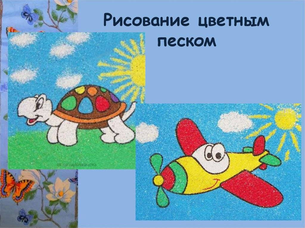 Рисование цветным песком для детей обучение