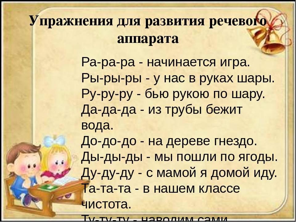 Конспект нод «поиграем в скороговорки». воспитателям детских садов, школьным учителям и педагогам - маам.ру
