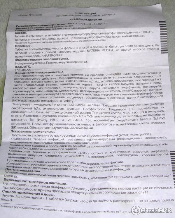 Анаферон - инструкция по применению, описание, отзывы пациентов и врачей, аналоги