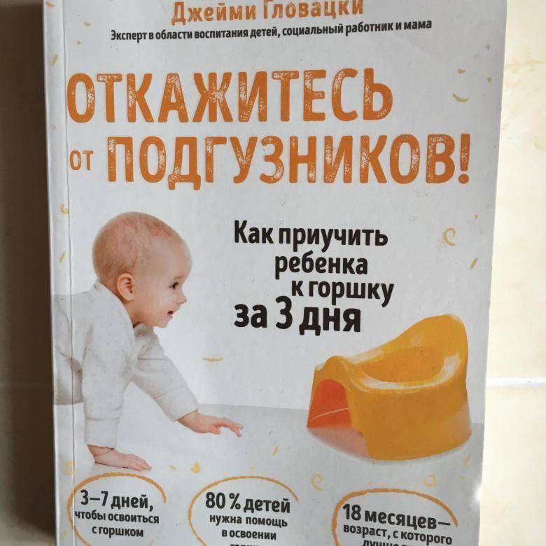 Как приучить ребенка к горшку по доктору комаровскому? с какого возраста и как приучать, быстрое приучение в 2 года за 7 дней, как научить вставать ночью