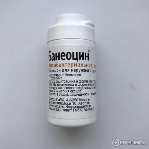 Банеоцин порошок для наружного применения 10 г банка с дозатором