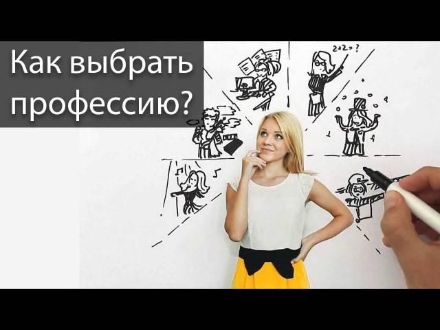 Что делать, если не знаешь, куда поступать: выбор профессии, жизненные приоритеты и советы психологов