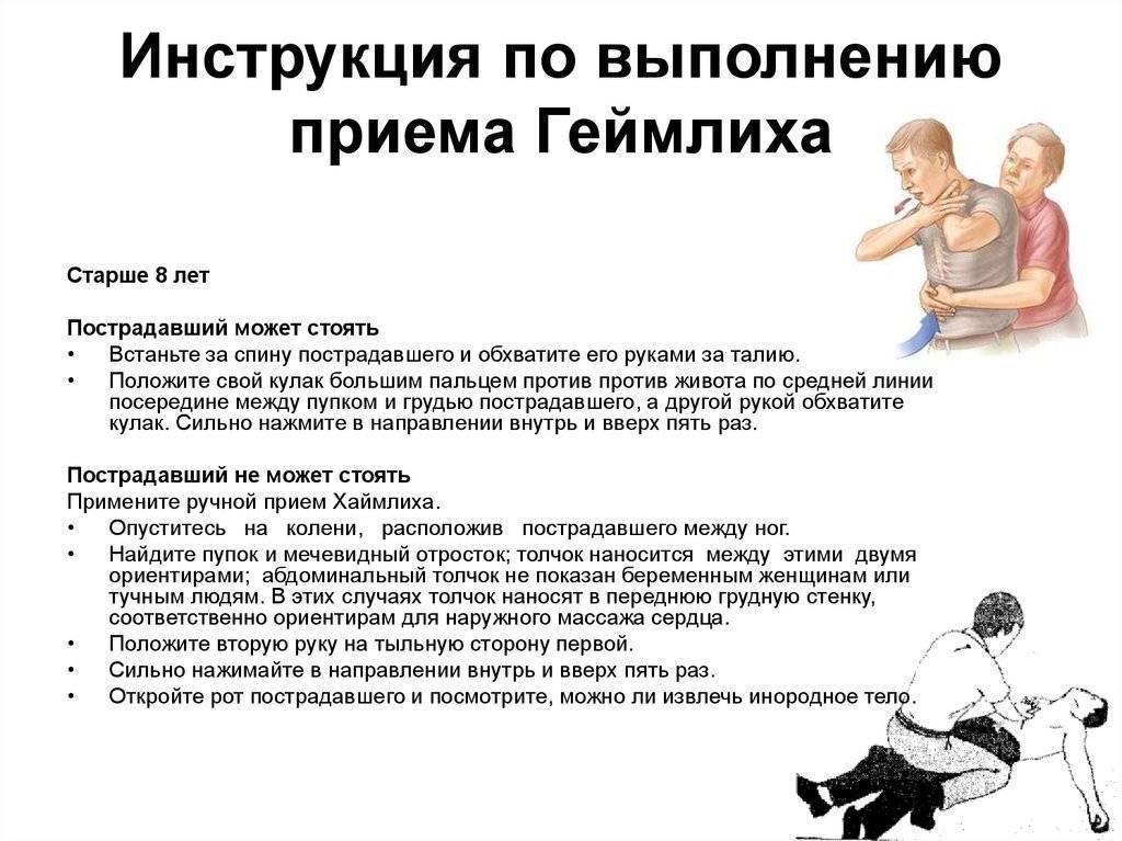 Экстренная помощь, если ребенок подавился