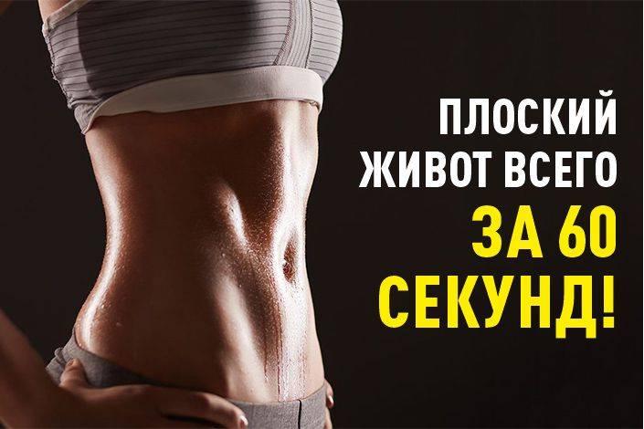 Как сделать живот плоским, упражнения и результат за 6 недель   доктор борменталь