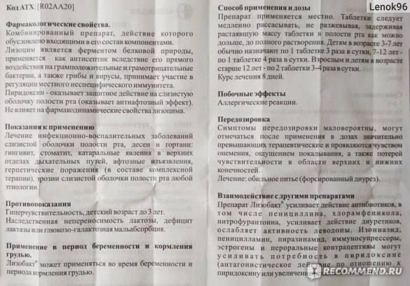 Лизобакт таблетки для рассасывания 30 шт.   (bosnalijek [босналек]) - купить в аптеке по цене 278 руб., инструкция по применению, описание