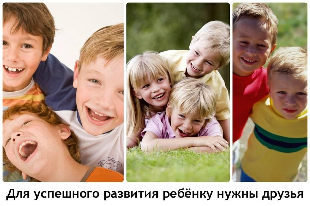 Как научить детей играть вместе: практические рекомендации - детская психология