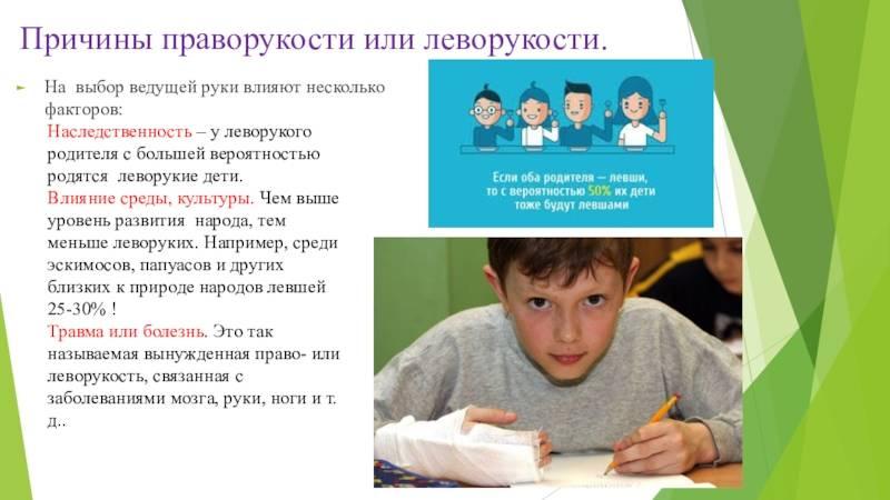 Эмоциональный и нестандартно мыслящий: об особенностях развития детей-левшей и причинах леворукости