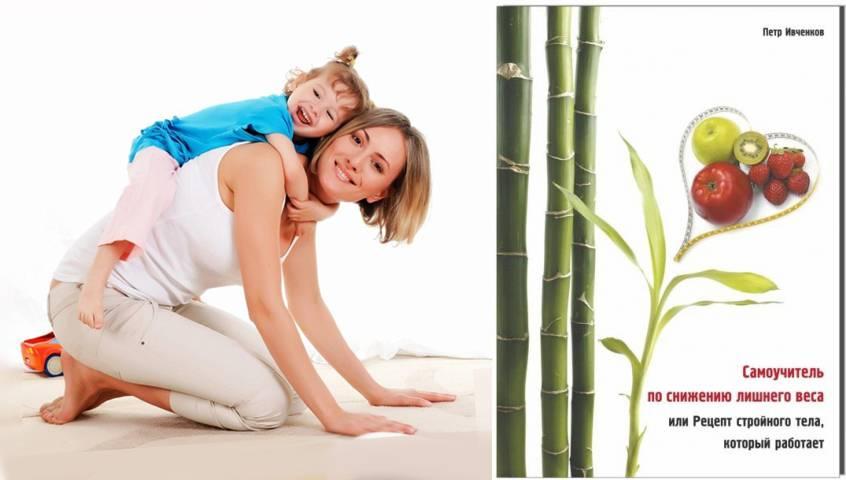 Как похудеть в ногах после родов. похудение после родов —, как похудеть быстро и просто в домашних условиях. 110 фото и простые правила для восстановления