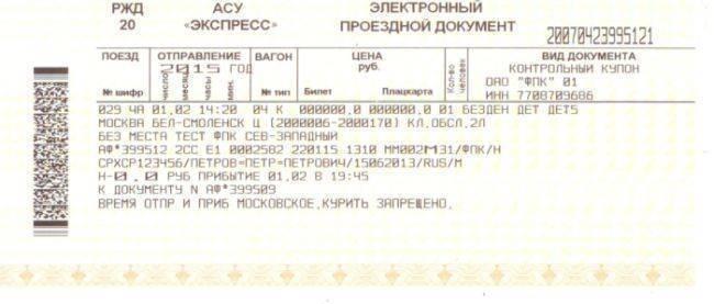 Стоимость детского билета на поезд ржд до 10 лет