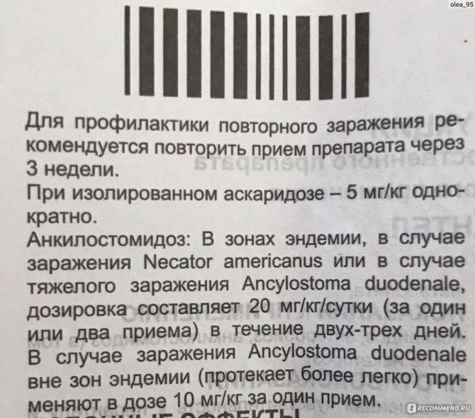 Пирантел таблетки 250 мг 3 шт.   (oxford laboratories [оксфорд лабораторис]) - купить в аптеке по цене 21 руб., инструкция по применению, описание