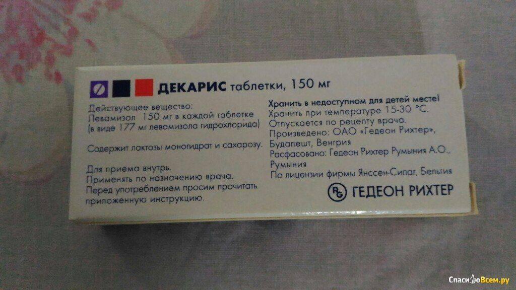 """Детский """"Декарис"""": инструкция по применению препарата для детей с расчетом дозировки"""