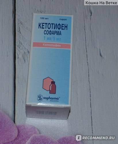 Кетотифен софарма в новосибирске - инструкция по применению, описание, отзывы пациентов и врачей, аналоги