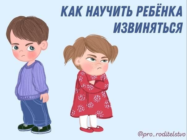 Как и зачем научить извиняться малыша   rucheyok.ru
