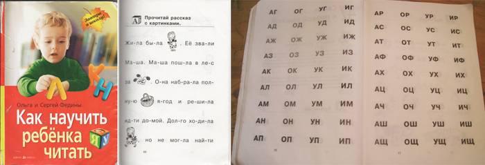 Как научить ребенка читать словами? малыш вундеркинд