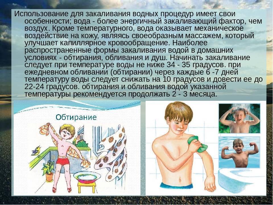 Правила закаливания детей дошкольного возраста