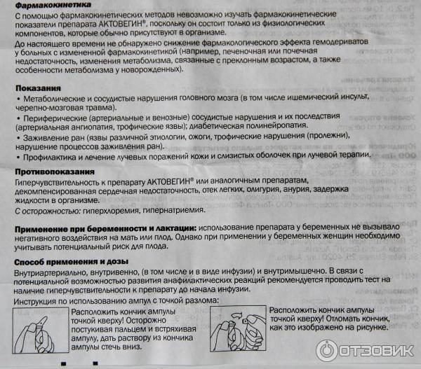 Актовегин таблетки покрытые оболочкой 200 мг 50 шт.   (takeda [такеда]) - купить в аптеке по цене 1 568 руб., инструкция по применению, описание