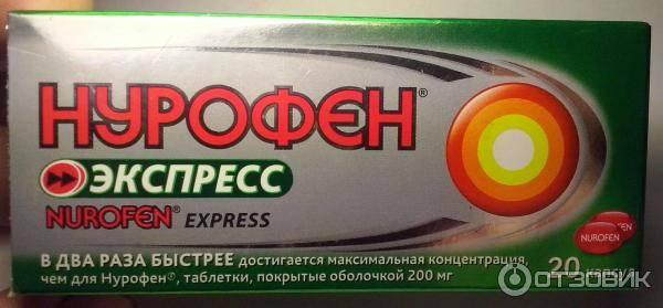 Нурофен - полисмед