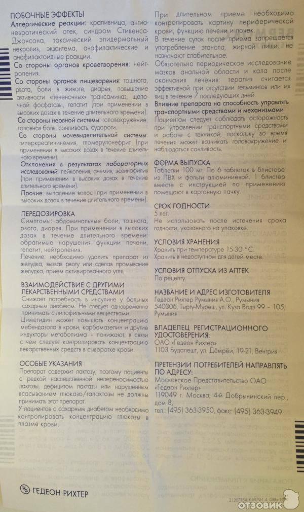 Вермокс в воронеже - инструкция по применению, описание, отзывы пациентов и врачей, аналоги