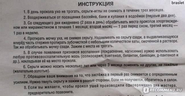 Как обрабатывать уши после прокола пистолетом ребенку, сколько времени они заживают?   konstruktor-diety.ru