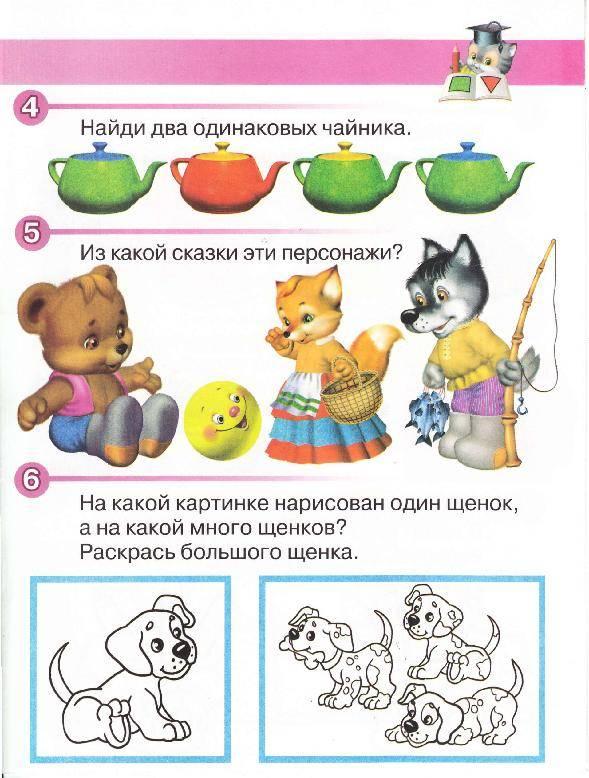 Занятия с ребенком 3 лет в домашних условиях