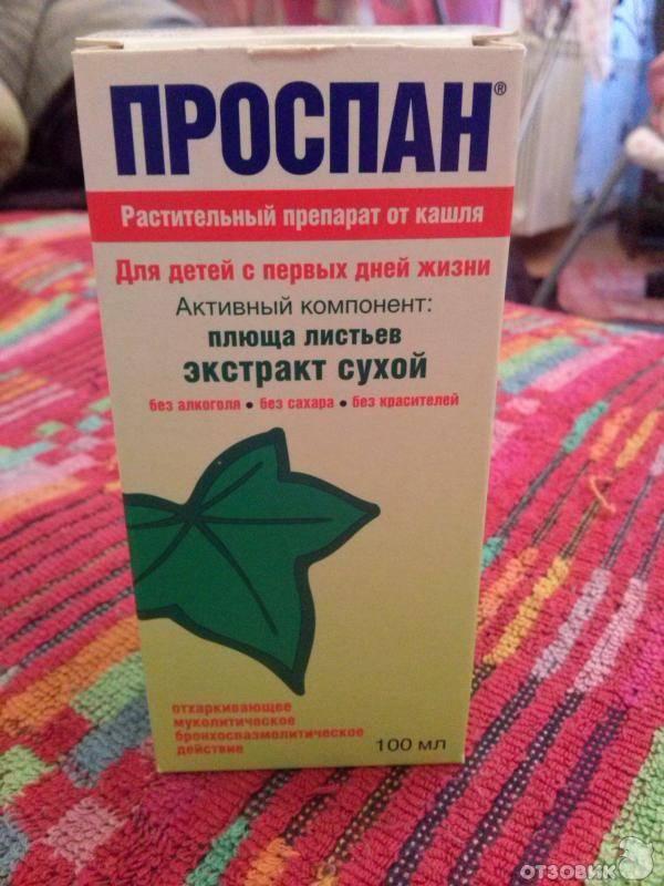 Самый лучший сироп от кашля для детей от всех видов