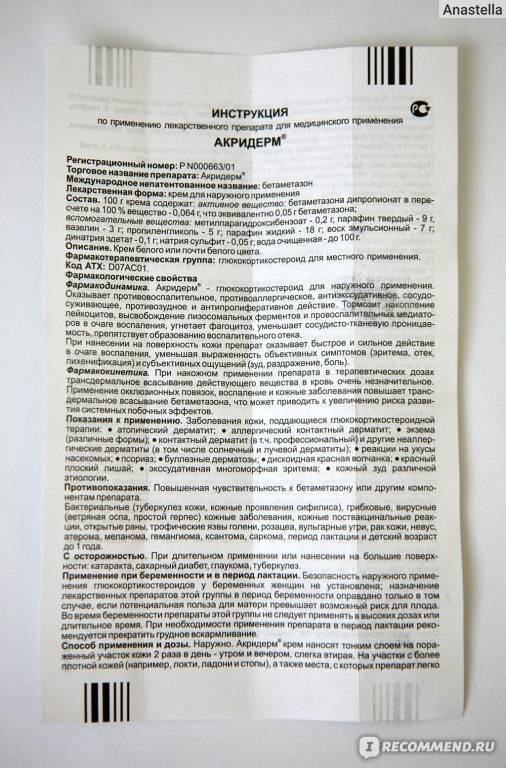 Акридерм ск  - инструкция по применению, описание, отзывы пациентов и врачей, аналоги