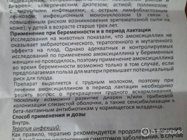 Амоксиклав суспензия — инструкция по применению | справочник лекарственных препаратов medum.ru