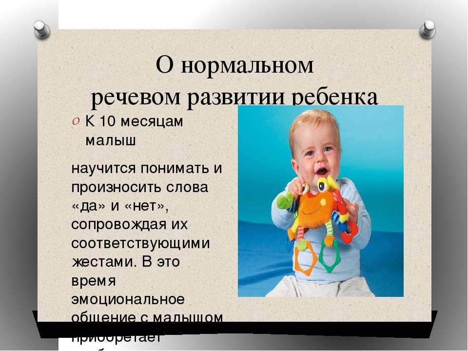 Развитие ребенка в 11 месяцев - что должен уметь малыш, советы родителям
