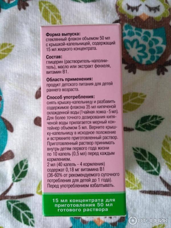 Укропная водичка для новорожденных - показания и инструкция по применению, рецепты приготовления дома