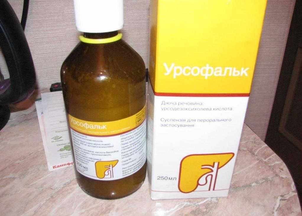 Урсофальк суспензия для приема внутрь 250 мг/5 мл флакон 250 мл   (dr. falk pharma [доктор фальк фарма]) - купить в аптеке по цене 1 276 руб., инструкция по применению, описание, аналоги