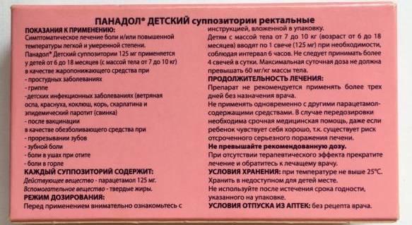 Детский панадол в уфе - инструкция по применению, описание, отзывы пациентов и врачей, аналоги