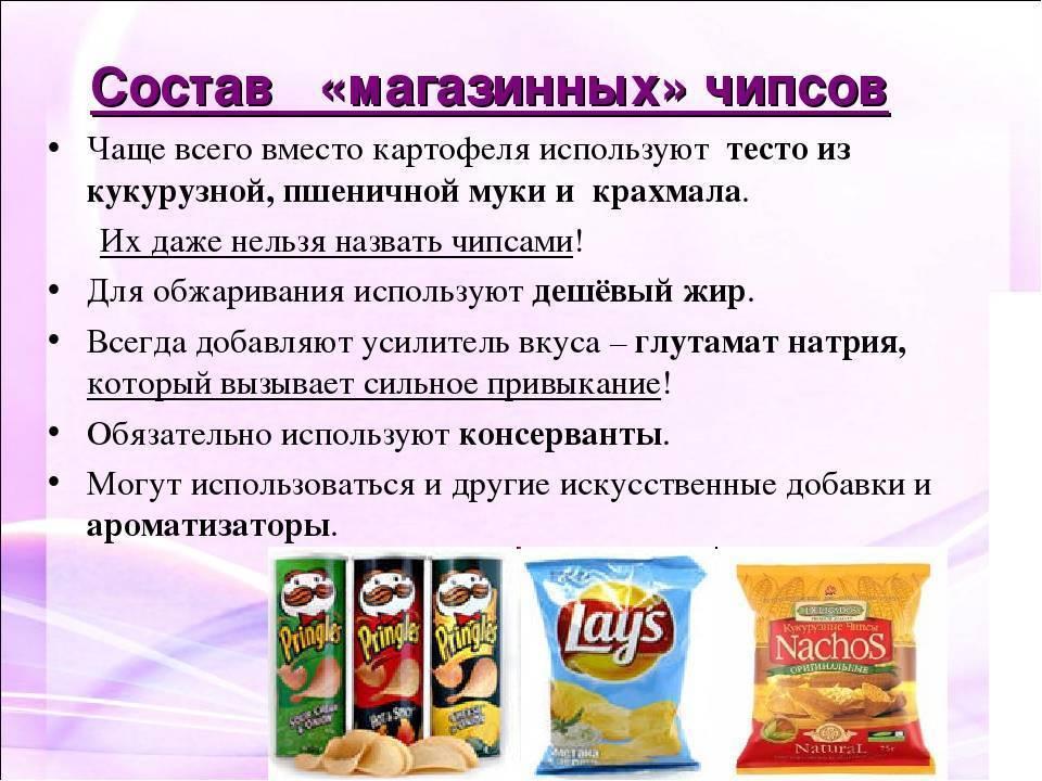 Можно ли детям есть чипсы